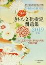 きもの文化検定問題集 2019年版[本/雑誌] / ハースト婦人画報社