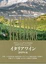 イタリアワイン プロフェッショナルのためのイタリアワインマニュアル 2019年版[本/雑誌] / 宮嶋勲/監修