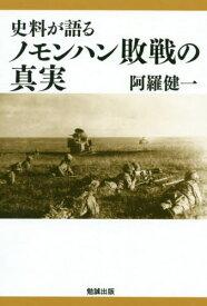 史料が語るノモンハン敗戦の真実[本/雑誌] / 阿羅健一/著