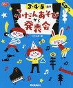 3・4・5歳児ふだんあそびから発表会 (Gakken保育Books)[本/雑誌] / 村中弘美/著