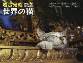 岩合光昭 世界の猫 カレンダー 2020[本/雑誌] (カレンダー) / 岩合光昭/写真
