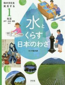 和の文化を発見する水とくらす日本のわざ 1[本/雑誌] / 中庭光彦/監修