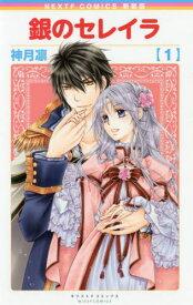 新装版 銀のセレイラ 1 (ミッシィコミックス/NextcomicsF)[本/雑誌] (コミックス) / 神月凛/著