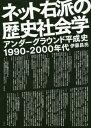 ネット右派の歴史社会学 アンダーグラウンド平成史1990-2000年代[本/雑誌] / 伊藤昌亮/著