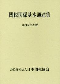 関税関係基本通達集 令和元年度版 2巻セット[本/雑誌] / 日本関税協会