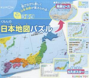 [書籍のゆうメール同梱は2冊まで]/くもんの日本地図パズル[本/雑誌] (KUMON) / くもん出版