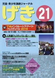げき 21 (児童・青少年演劇ジャーナル)[本/雑誌] / 児童・青少年演劇ジャ