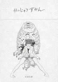 かいじゅうずかん 【復刻版】[本/雑誌] / 米津玄師