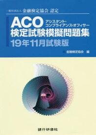 ACO検定試験模擬問題集 一般社団法人金融検定協会認定 19年11月試験版[本/雑誌] / 金融検定協会/編