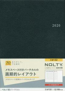 6132.ベルノB5バーチカル (2020年版)[本/雑誌] / 日本能率協会