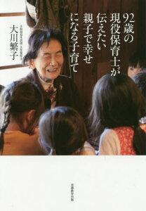[書籍のゆうメール同梱は2冊まで]/92歳の現役保育士が伝えたい親子で幸せになる子育て[本/雑誌] / 大川繁子/著