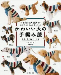 [書籍のメール便同梱は2冊まで]/かわいい犬の手編み服 SS、S、M、L、LL 小型犬から大型犬まで、ほぼすべての犬が着られる![本/雑誌] / ミカ/著 ユカ/著