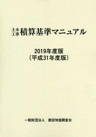 2019 土木工事積算基準マニュアル[本/雑誌] / 建設物価調査会