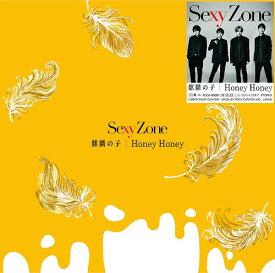 麒麟の子 / Honey Honey [通常盤][CD] / Sexy Zone