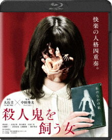 殺人鬼を飼う女[Blu-ray] / 邦画