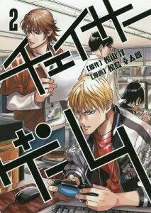 チェイサーゲーム 2 (コミックス)[本/雑誌] (コミックス) / 松山洋/原作 松島幸太朗/漫画