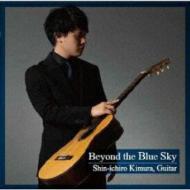 青空の向こうに[CD] / 木村眞一朗 (ギター)