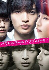 パラレルワールド・ラブストーリー 豪華版[Blu-ray] / 邦画