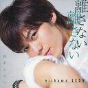 離さない 離さない [レオンの素顔がいっぱい盤][CD] / 新浜レオン