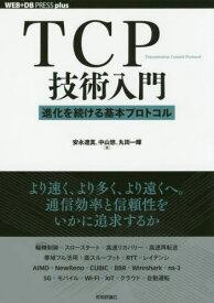 TCP技術入門 進化を続ける基本プロトコ (WEB+DB PRESS plusシリー)[本/雑誌] / 安永遼真/著 中山悠/著 丸田一輝/著
