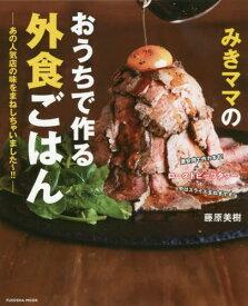 みきママのおうちで作る外食ごはん (FUSOSHA)[本/雑誌] / 藤原美樹/著
