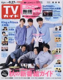週刊TVガイド(関東版) 2019年9/27号 【表紙】 V6[本/雑誌] (雑誌) / 東京ニュース通信社