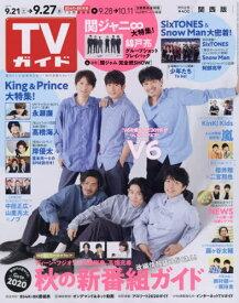 週刊TVガイド(関西版) 2019年9/27号 【表紙】 V6[本/雑誌] (雑誌) / 東京ニュース通信社