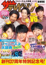 ザ・テレビジョン首都圏版 2019年9/27号 【表紙】 V6[本/雑誌] (雑誌) / KADOKAWA