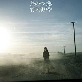旅のつづき [DVD付初回限定盤][CD] / 竹内まりや
