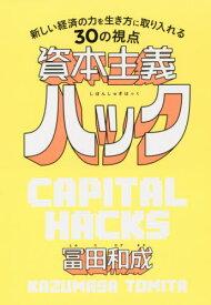 資本主義ハック 新しい経済の力を生き方に取り入れる30の視点[本/雑誌] / 冨田和成/著