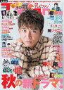 TV fan 2019年11月号 【表紙】 木村拓哉[本/雑誌] (単行本・ムック) / メディアボーイ