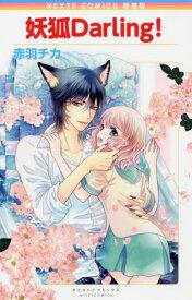 新装版 妖狐Darling! (ミッシィコミックス/NextcomicsF)[本/雑誌] (コミックス) / 赤羽チカ/著
