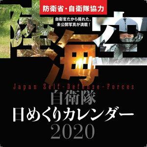 自衛隊 日めくりカレンダー[本/雑誌] 2020 / 中央経済グルー