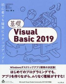 基礎Visual Basic 2019 (IMPRESS KISO SERIES)[本/雑誌] / 羽山博/著