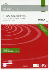 IFRS基準〈注釈付き〉 2019 3巻セット[本/雑誌] / IFRS財団/ほか編