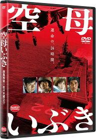 空母いぶき[DVD] / 邦画