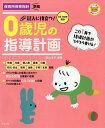 記入に役立つ!0歳児の指導計画 (ナツメ社保育シリーズ)[本/雑誌] / 横山洋子/編著