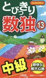 とびっきり数独 中級 13[本/雑誌] / ニコリ