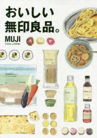 [書籍のメール便同梱は2冊まで]/おいしい無印良品。 MUJI FOOD & DRINK[本/雑誌] / G.B.