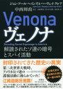 ヴェノナ 解読されたソ連の暗号とスパイ活動 (原タイトル:VENONA)[本/雑誌] / ジョン・アール・ヘインズ/著 ハーヴェ…