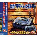 セガサターン ヒストリー〜サターンが青春だった〜 下巻 [初回限定生産][CD] / ゲーム・ミュージック