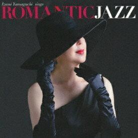 Romantic Jazz[CD] / 山口いづみ