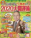 Dr.コパのまるごと風水2020大開運術 (KAWADEムック)[本/雑誌] (単行本・ムック) / 小林祥晃/著
