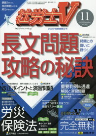 社労士V 2019年11月号[本/雑誌] (雑誌) / 日本法令