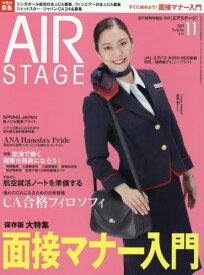 AirStage(エアステージ) 2019年11月号[本/雑誌] (雑誌) / イカロス出版