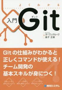 [書籍とのゆうメール同梱不可]/よくわかる入門Git[本/雑誌] / オープングルーヴ/著 昌子正俊/著