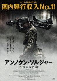 アンノウン・ソルジャー 英雄なき戦場[Blu-ray] / 洋画