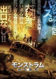 モンストラム/消失世界[DVD] / 洋画
