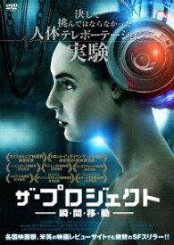 ザ・プロジェクト 瞬・間・移・動[DVD] / 洋画
