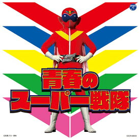 ザ・ベスト 青春のスーパー戦隊[CD] / 特撮